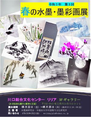 ポスター202104 2版k.jpg
